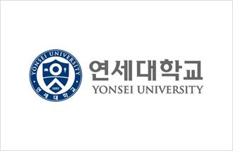 연세대학교(원주/국제)